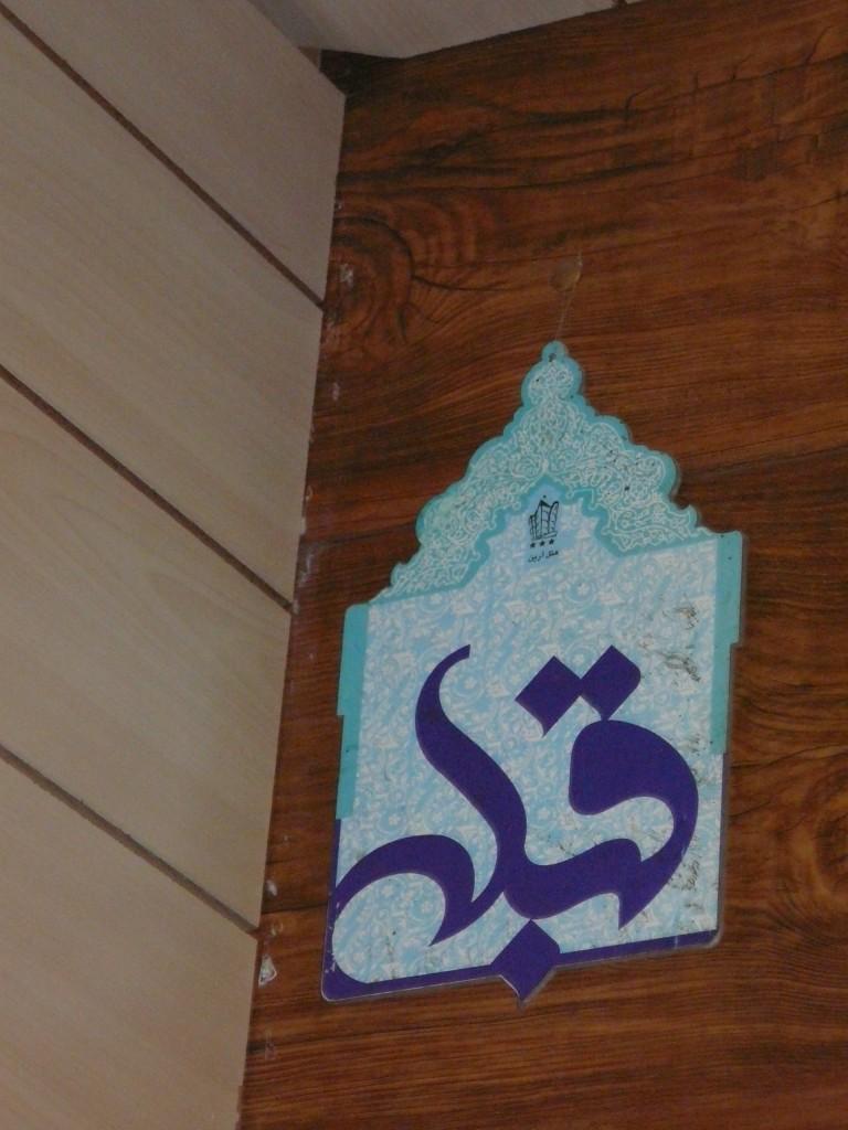 Kebleh symbol in Iran
