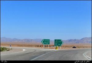 Road62-81-Jct